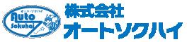 福岡、九州のバイク便。当日配送、緊急宅配便、信書便はオートソクハイ